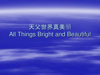 天父世界真美丽 All Things Bright and Beautiful