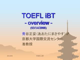 TOEFL iBT - overview - (03/14/2008)