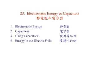 23.  Electrostatic Energy & Capacitors	 靜電能和電容器