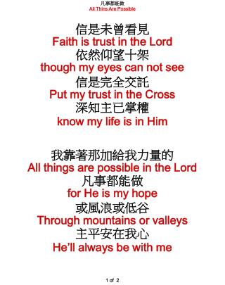 凡事都能做 All Thins Are Possible 信是未曾看見 Faith is trust in the Lord 依然仰望十架 though my eyes can not see
