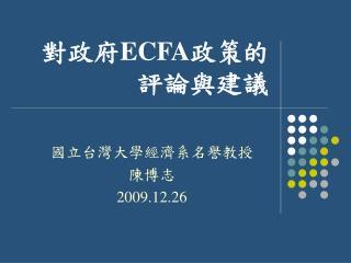 對政府 ECFA 政策的評論與建議