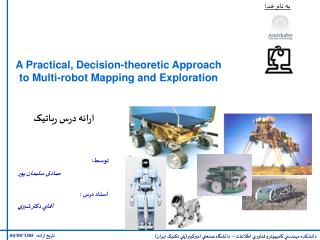 A Practical, Decision-theoretic Approach to Multi-robot Mapping and Exploration