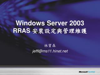 Windows Server 2003 RRAS