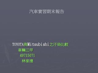 TOYOTA 與 Mitsubishi 之汙染比較    車輛三甲     49715071      林家德