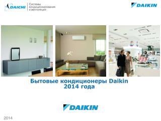 Бытовые кондиционеры  Daikin 201 4  года