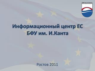 Информационный центр ЕС БФУ им. И.Канта