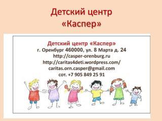 Детский центр «Каспер»