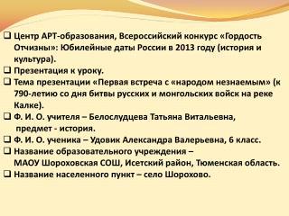 (К 790-летию со дня битвы на Калке  русских и монгольских войск).