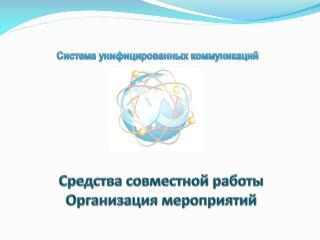 Средства совместной работы Организация мероприятий