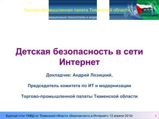 Детская безопасность в сети Интернет Докладчик: Андрей Лозицкий,