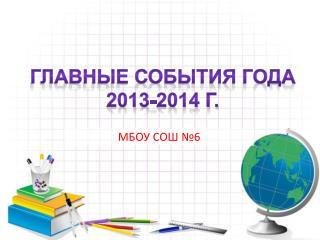 Главные события года 2013-2014 г.