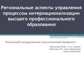 Поволжский государственный технологический университет Маслихина  В.Ю.,  к.э.н .,  доцент