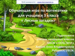 Обучающая игра по математике для учащихся 3 класса « Лесные загадки»
