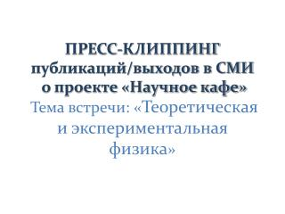 Заказчик:  Департамент науки, промышленной политики  и предпринимательства г. Москвы