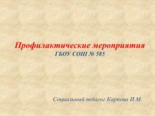 Профилактические мероприятия  ГБОУ СОШ № 585