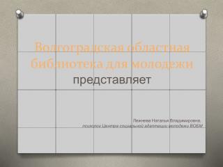 Волгоградская областная библиотека для молодежи представляет