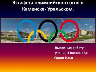 Эстафета олимпийского огня в Каменске- Уральском.