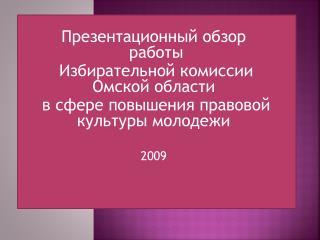 Презентационный обзор   работы  Избирательной комиссии Омской области