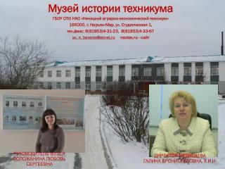 Музей истории техникума ГБОУ СПО НАО «Ненецкий аграрно-экономический техникум»