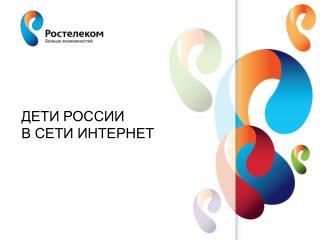 Дети России  в сети интернет