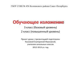 ГБОУ СОШ № 456  Колпинского  района Санкт-Петербурга