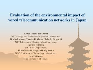Evaluation of the environmental impact of  wired telecommunication networks in Japan