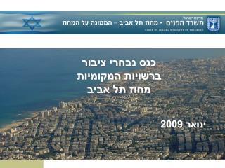 כנס נבחרי ציבור  ברשויות המקומיות מחוז תל אביב
