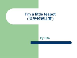 I'm a little teapot ( 英語歌謠比賽 )