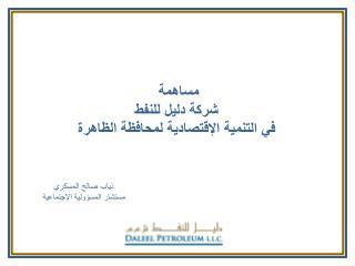 مساهمة  شركة دليل للنفط  في التنمية الإقتصادية لمحافظة الظاهرة ذياب صالح المسكري