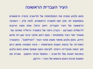 העיר העברית הראשונה
