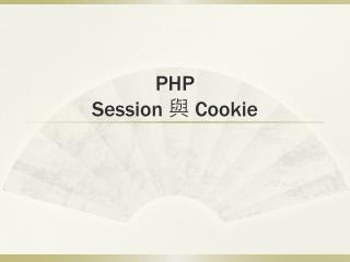 PHP Session  與  Cookie
