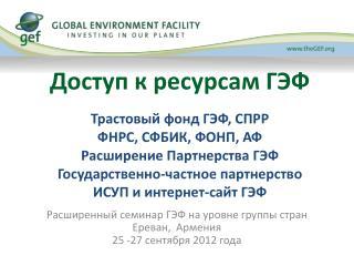 Расширенный семинар ГЭФ на уровне группы стран Ереван ,   Армения 25  - 27 сентября 2012 года