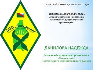 Детская общественная организация      «Поколение »  Костромского муниципального района
