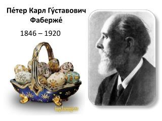 1846 – 1920