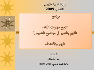 """برنامج  """"دمج مهارات اللغة،  الفهم والتعبير في مواضيع التدريس"""" الرؤيا والأهداف"""