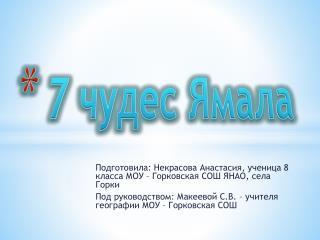 7 чудес Ямала