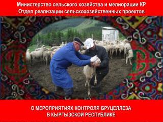 Министерство сельского хозяйства и мелиорации  КР Отдел реализации сельскохозяйственных проектов