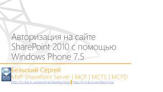 Авторизация на сайте  SharePoint 2010  с помощью  Windows Phone 7.5
