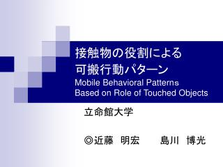接触物の役割による 可搬行動パターン Mobile Behavioral Pattern s  Based on Role of Touched Objects
