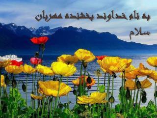 به نام خداوند بخشنده مهربان سلام
