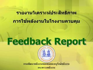 Feedback Report