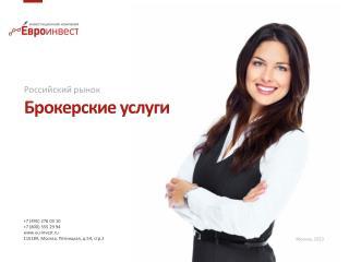 Российский рынок Брокерские услуги