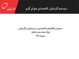 سمینار راهکارهای اقتصادی در سرمایش و گرمایش  ویژه مهندسین مشاور مهرماه 91