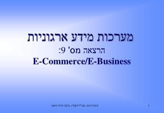 מערכות מידע ארגוניות הרצאה  מס'  9 : E-Commerce/E-Business