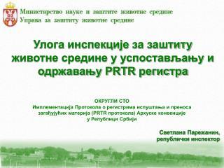 Улога инспекције  за заштиту  животне средине у успостављању и одржавању PRТR регистра