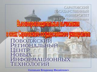 Высокопроизводительные вычисления в сетях Саратовского государственного университета