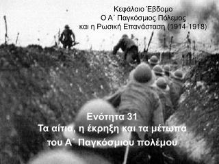 Κεφάλαιο Έβδομο Ο Α΄ Παγκόσμιος Πόλεμος  και η Ρωσική Επανάσταση (1914-1918)