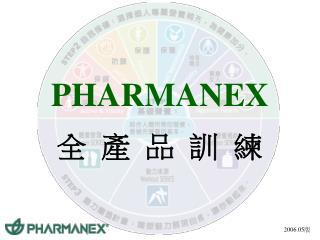 PHARMANEX 全 產 品 訓 練