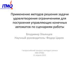 Владимир  Ульянцев Научный руководитель: Федор Царев