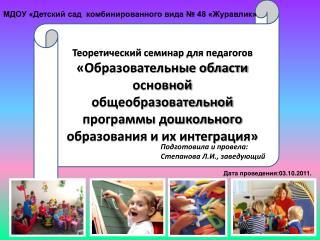 Подготовила и провела: Степанова Л.И., заведующий